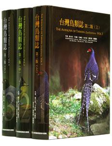 台湾鳥類誌(第2版)全3冊