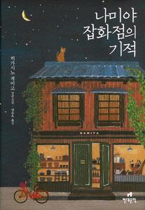 ナミヤ雑貨店の奇蹟(韓国本)