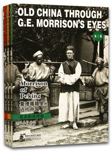 莫理循眼里的近代中国  全3冊(修訂第3版)