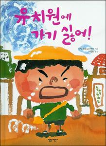 ◆ようちえんいやや(韓国本)