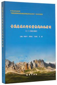 青蔵高原及隣区前寒武紀地質図1:500000(附説明書)