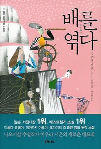 舟を編む(韓国本)