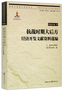 ◆抗戦時期大後方経済開発文献資料選編