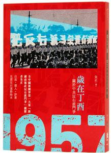 歳在丁酉:関于中共反右派闘争