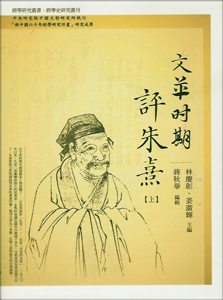 ◆文革時期評朱熹  上下冊