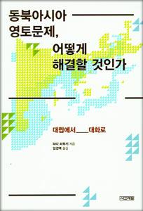 領土問題をどう解決するか:対立から対話へ(韓国本)