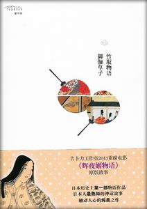 竹取物語·御伽草子