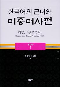 韓国語の近代と二重語辞典(影印)全11冊