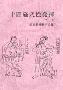 【和書】十四経穴性発揮(第2版)