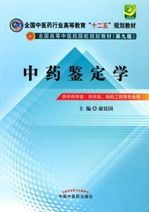 中薬鑑定学(第3版)