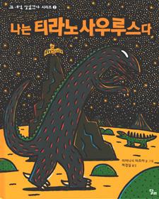 おれはティラノサウルスだ(韓国本)