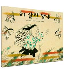舌切り雀(韓国本)