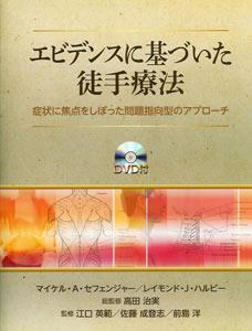 【和書】エビデンスに基づいた徒手療法(DVD付)