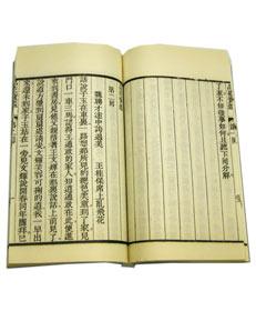 ▽品花宝鑑(線装本)全2函20冊(古書)_