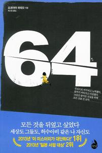 64(ロクヨン)(韓国本)