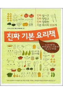 本当に基本料理本(韓国本)