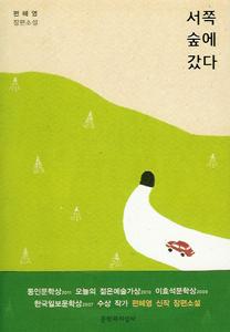西の森に行った(韓国本)