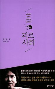 疲労社会(韓国本)