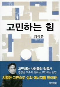 悩む力(韓国本)