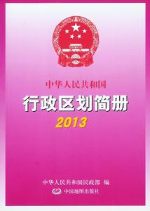 中華人民共和国行政区劃簡冊(2013)