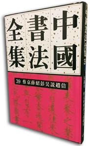 ◆中国書法全集  39宋遼金編·蔡京薛紹彭呉説趙佶巻