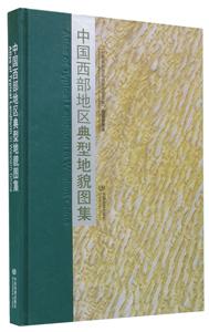 ◆中国西部地区典型地貌図集
