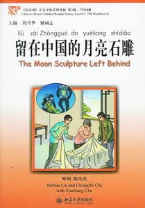 留在中国的月亮石雕(附MP3)