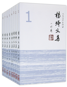 楊絳文集  全8巻