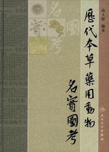 ◆歴代本草薬用動物名実図考
