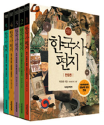 韓国史の手紙 全5冊(韓国本)