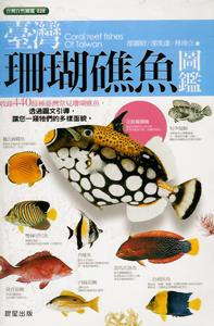 台湾珊瑚礁魚図鑑