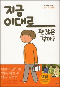すーちゃん(韓国本)