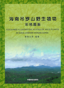 ◆海南吊羅山野生植物彩色図鑑