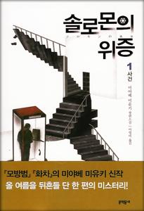 ソロモンの偽証 全3冊(韓国本)
