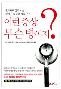 病気のカタログ症状の見本(韓国本)
