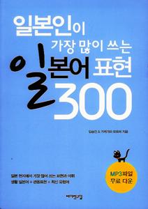 日本人が良く使う日本語表現300(韓国本)