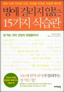 病気にならない15の食習慣(韓国本)