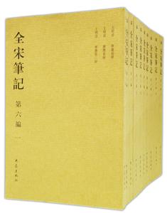 全宋筆記  第6編全10冊(平装)