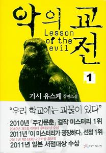悪の教典1(韓国本)