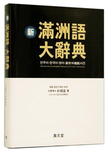 新満州語大辞典(韓国本)