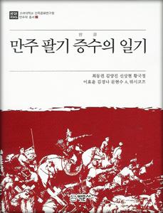 満州八旗曾寿の日記(韓国本)