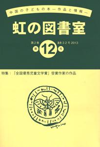 【和書】虹の図書室(第2巻第12号)特集:「全国優秀児童文学賞」受賞作家の作品