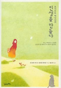 人生を創る(韓国本)