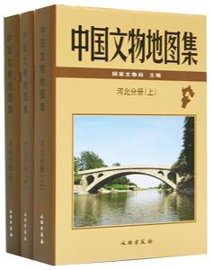 中国文物地図集·河北分冊  全3冊