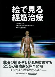 【和書】絵で見る経筋治療