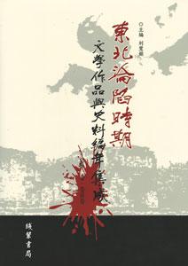 東北淪陷時期文学作品与史料編年集成  全45冊