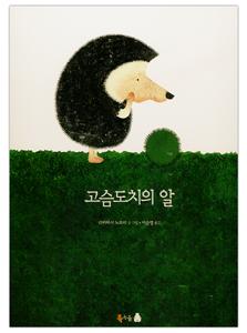 はりねずみのたまご(韓国本)