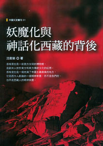 ◆妖魔化与神話化西蔵的背後
