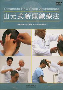 【和書】山元式新頭鍼療法(DVD1枚)