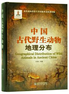 中国古代野生動物地理分布
